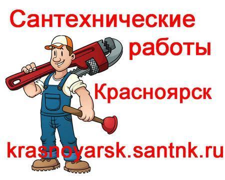 Сантехнические работы Минусинск