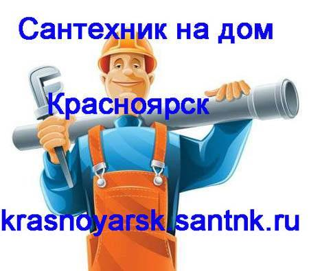 Сантехник Минусинск